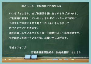 関東 百貨店 健康 保険 組合